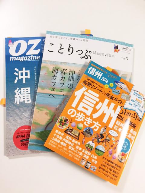 いろんな雑誌もデザインの参考にします。(半分趣味?)
